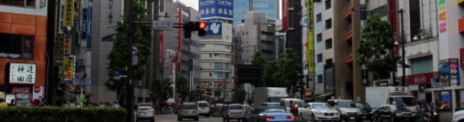東京の中心で事業する。